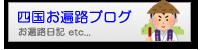 四国お遍路ブログ